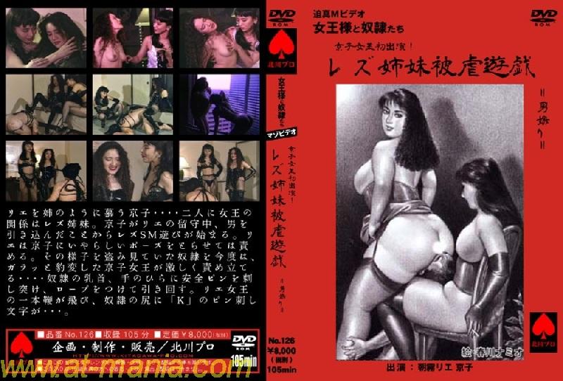 Kitagawa no.126 Lesbian sister SM game man fool