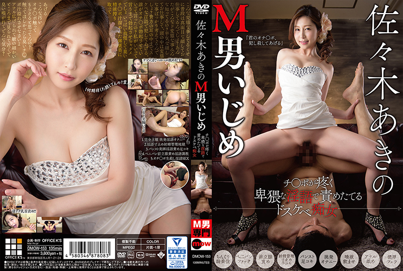 DMOW-153 Sasaki Akino man bullying girl ○ Dokobe sluts punctuated with an obscene lascivious voice