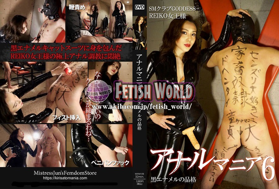 MAM-06 Mistress Jun's Femdom .Anal Mania vol.6 Dignity of black enamel