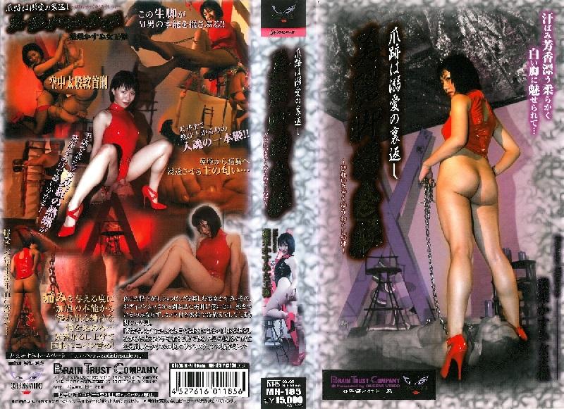 MH-185 Beautiful leg temptation discipline Horai Kasumi