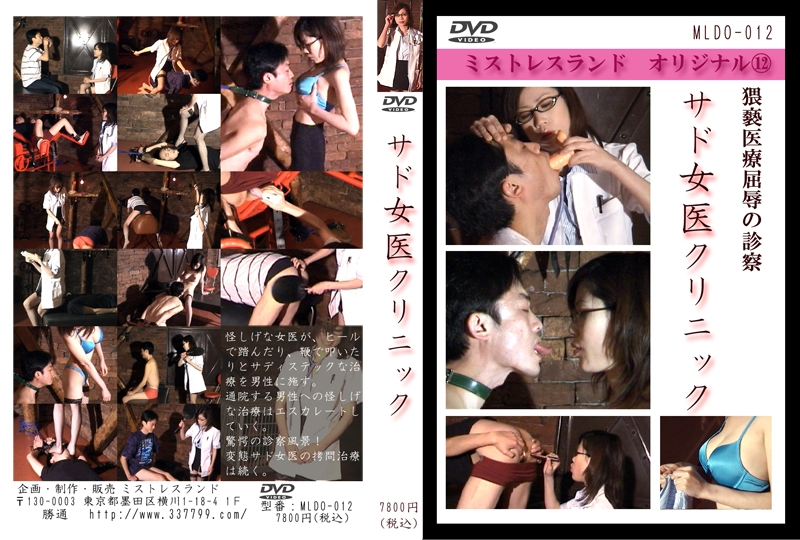 MLDO-012 Medical examination of obscenity medical humiliation Sad female clinic