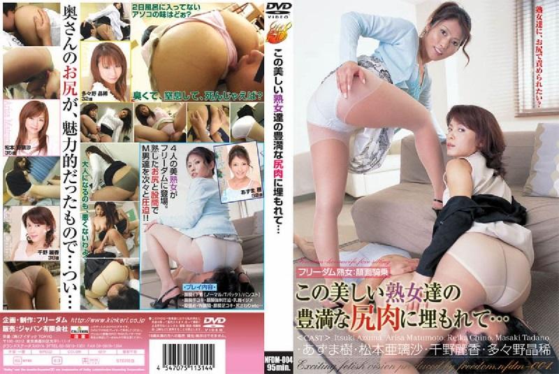 NFDM-004 A penetrating face in a plump ass woman