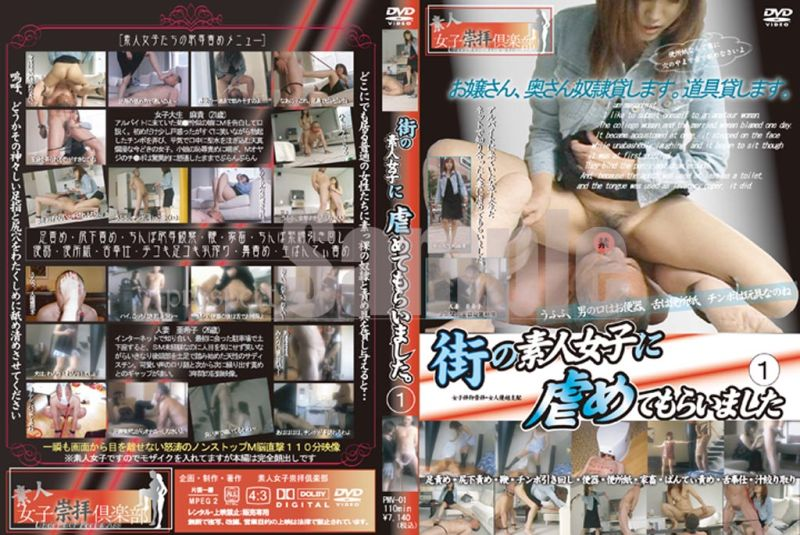 PMV-01 Torture amateur girl in the city 1