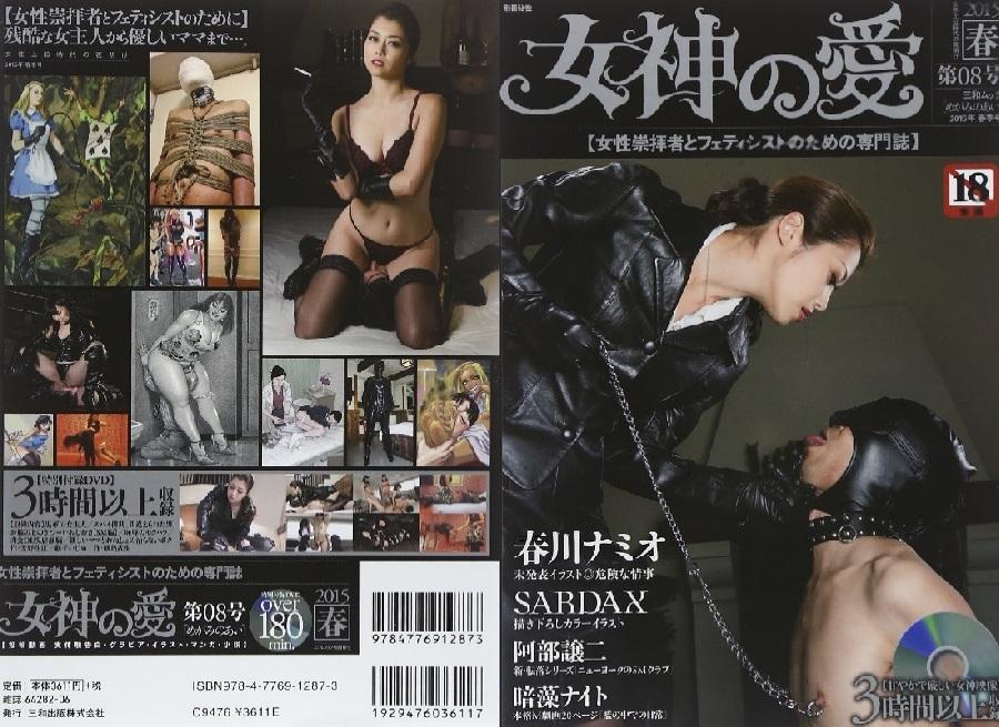 Sanwa femdom 8