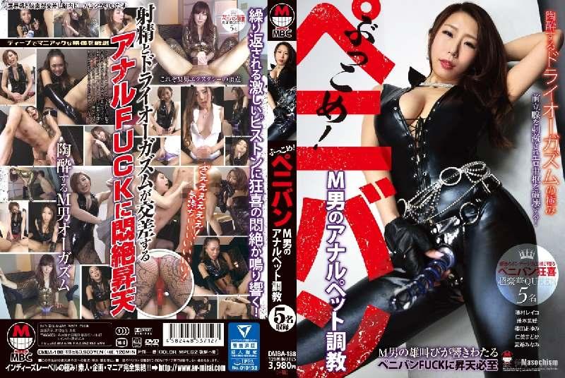 DMBA-188 Bum! Penivan Man's Anal Pet Training / Reiko Sawamura, Shiho Fujimoto, Ayumi Shinoda.