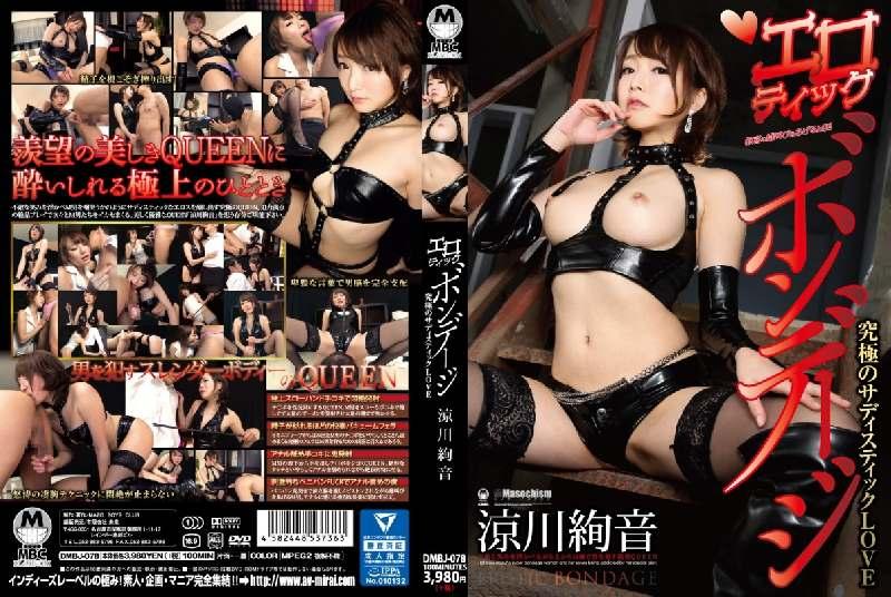 DMBJ-078 Erotic Bondage The Ultimate Sadistic Love / Ayane Ryokawa