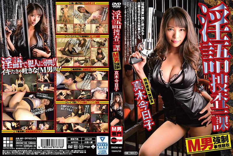 DMOW-143 Merciful Hearing Investigation Division 1 Maki Kyoko