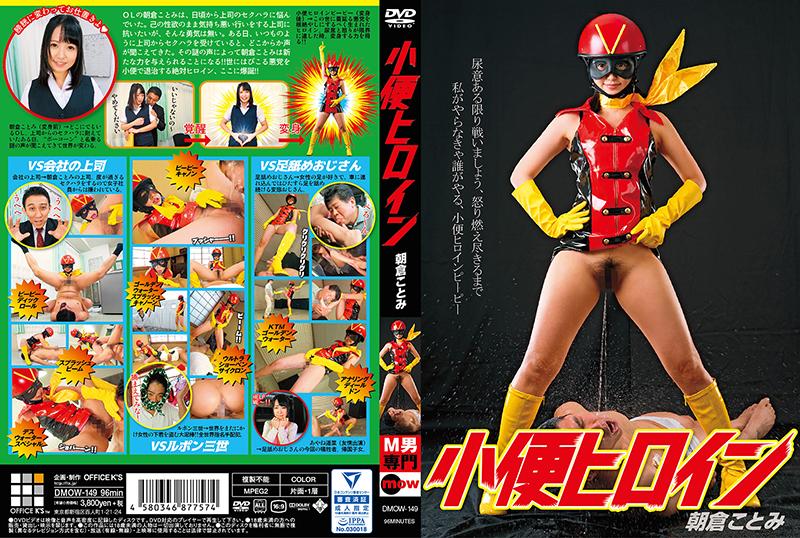 DMOW-149 Heroine Asakura Kotomi – MP4 / 1.22 GB