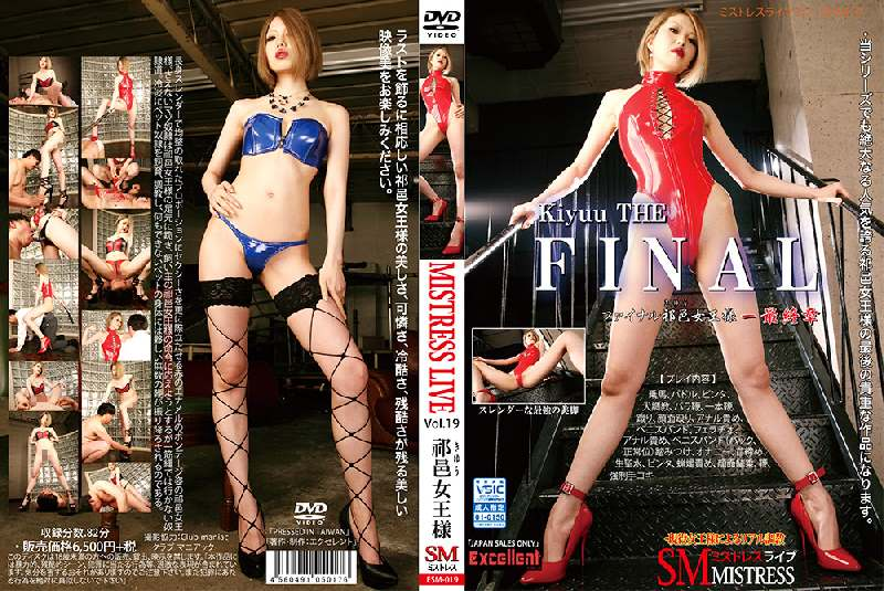 ESM-019 Queen Kiyuu MISTRESS LIVE Vol.19 THE FINAL