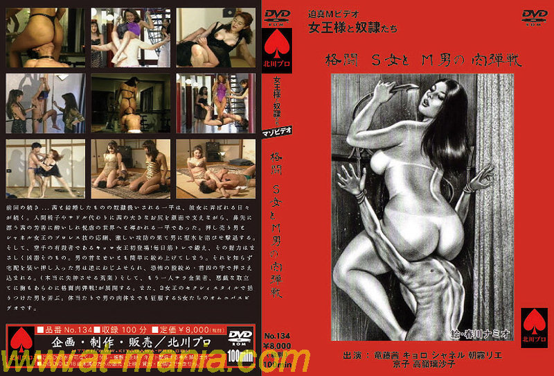 №134 Kitagawa PRO - Fighting SM Woman And Man's Flesh Fighting