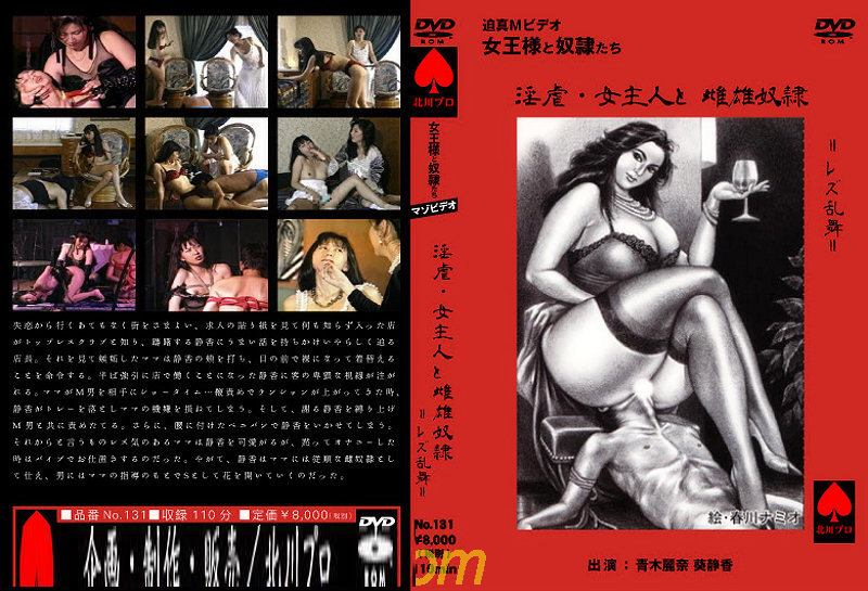 №131 Kitagawa PRO - Horny Slut and Female Slave