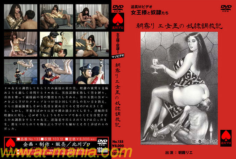 №133 Kitagawa Pro - Ascended Slavery Record Queen Rie