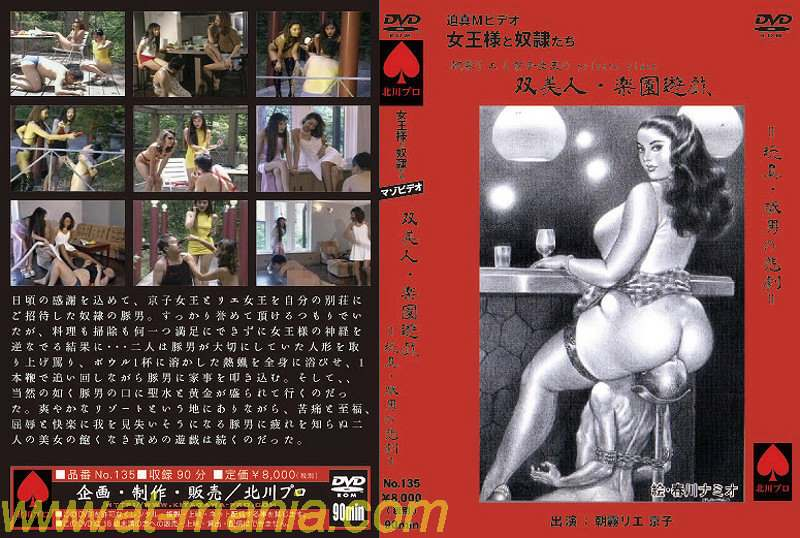 Kitagawa No.135 Twins Beauty – Paradise Yugi Toy – Pork Man's Tragedy Asaguri Rie & Kyoko's Private