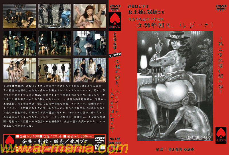 Kitagawa № 136 Women's Rights Empire Regina Chapter 3 Super Luxury Total Appearance!