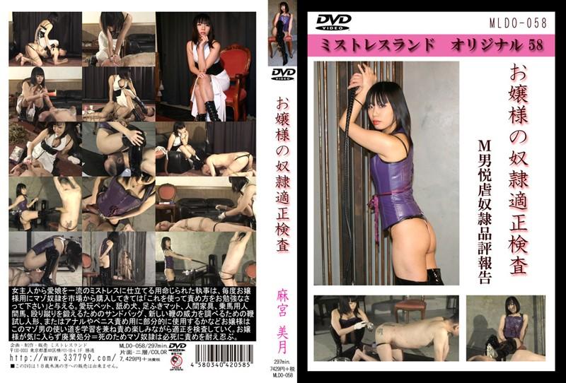 MLDO-058 Lady's slave Mr. Azumiya Azumiya – Mistress Land [6.66 GB]