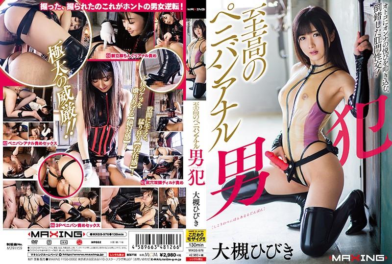 MXGS-976 Supreme Penivan Anal Man Crime Otsuki Hibiki 130 minutes