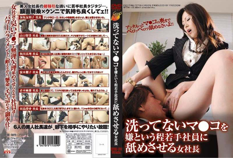 NFDM-128 A woman president who makes a young employee lick a woman who does not wash it