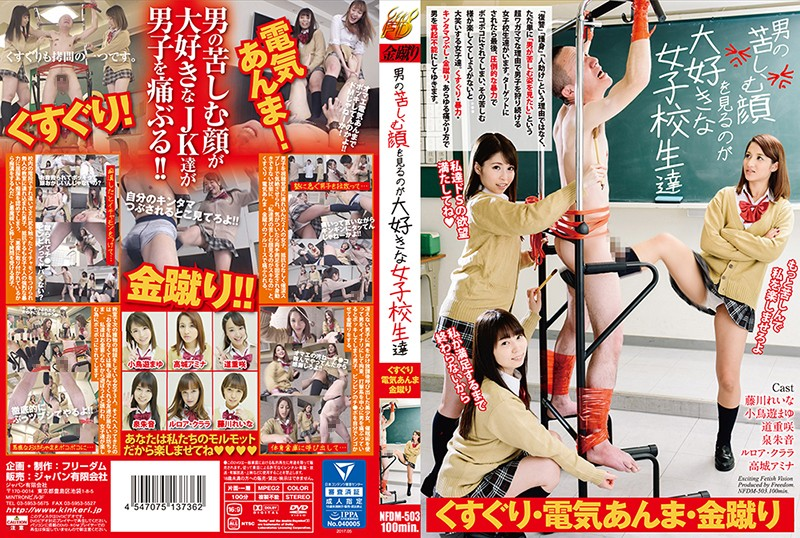 NFDM-503 Female college students who love to see the man suffering tickle · electric gold · gold kick