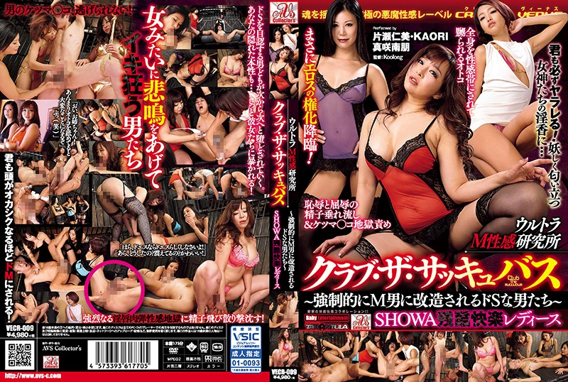 VECR-009 Ultra Femdom Erotic Laboratory Club · The Sukyubasu