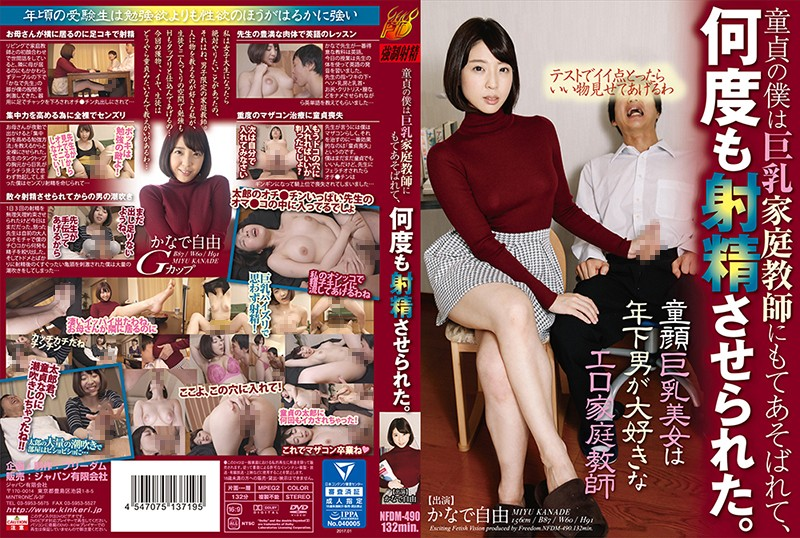 NFDM-490 My virgin 's servant was played with a big tits tutor and was ejaculated many times.