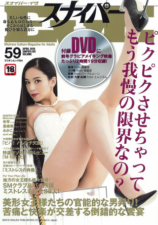 SNIPER EVE DVD Vol. 59