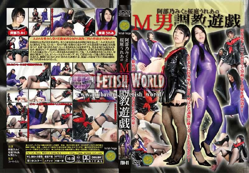 FBN-01 Fetish Boya – Abeno Miku and Sakuraba selling that femdom Torture game.