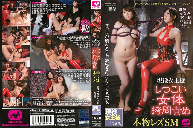MGMA-019 Active Queen persistent girl torture blame genuine Lesbian SM.