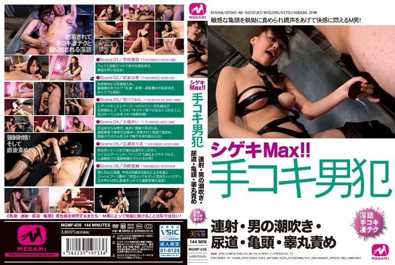 MGMF-036 Testicle punishment - Shigeki Max! ! Handjob male crime syndrome · squirt of a man.