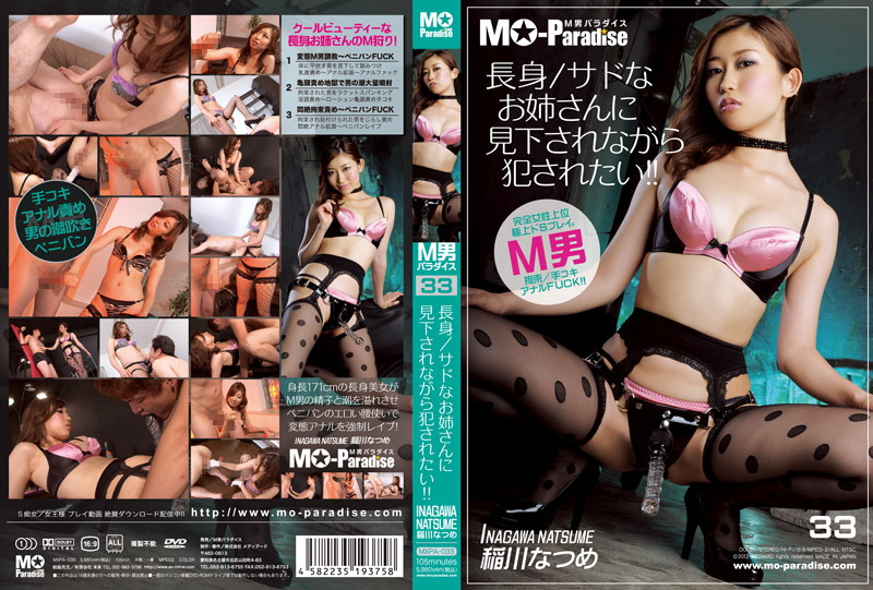 MXPA-033 MO-Paradise 33 tall / want to be fucked while being despised by a sad sister! ! Inagawa Natsume.