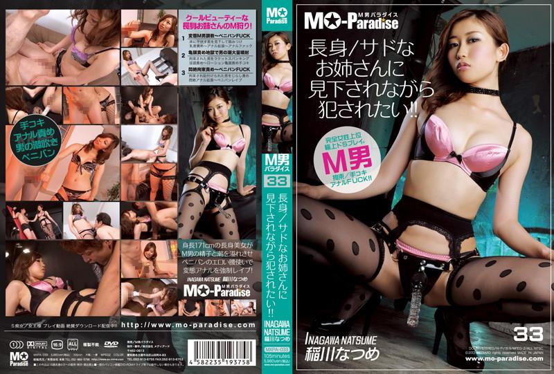 MXPA-033 MO-Paradise 33 tall / want to be fucked while being despised by a sad sister! ! Inagawa Natsume.
