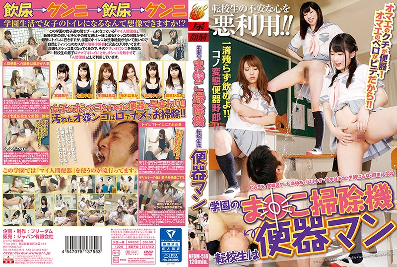 NFDM-518 A school cleaner transfer student is a toilet man.