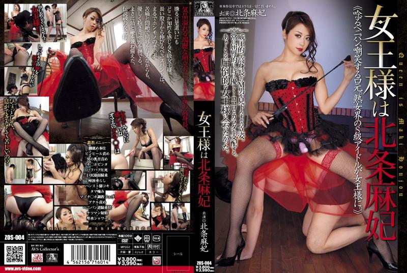 ZOS-004 Queen Maki Hojo AVS collector's