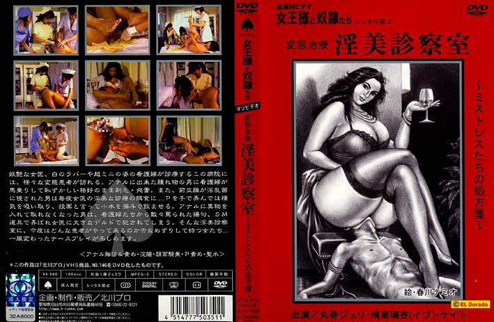 KITAGAWA PRO 146 Consultation Room: Prescription of Mistresses.