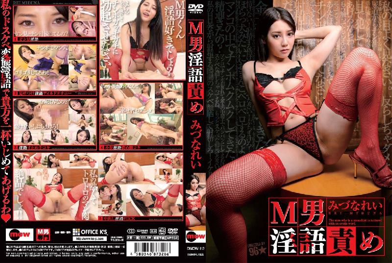DMOW-112 Femdom Mang Language Punishment Misengli.