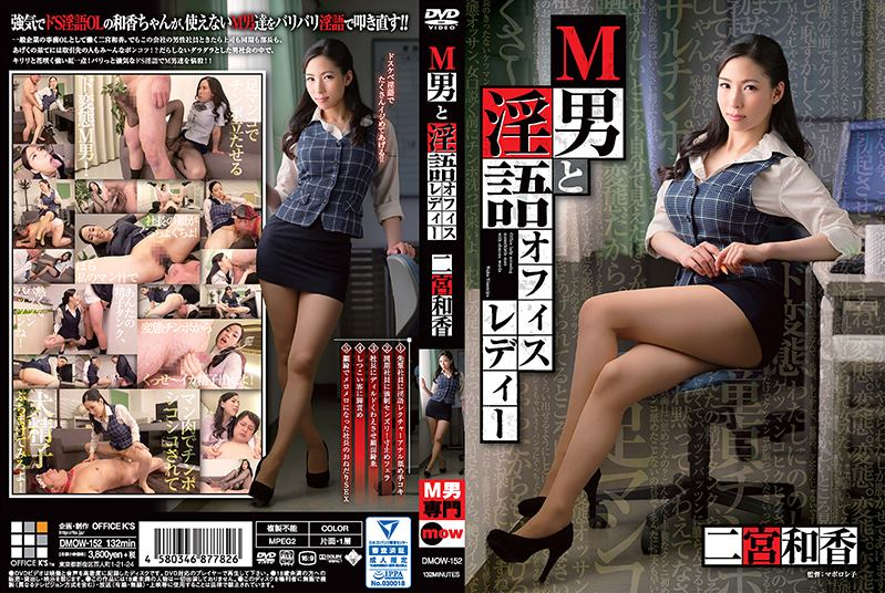 DMOW-152 Man and a husband office lady Nikomi Ninomiya.