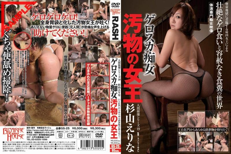 GS-25 Human Collapse Series 19 Geroska Sluts Elder Queen Sugiyama Erina.