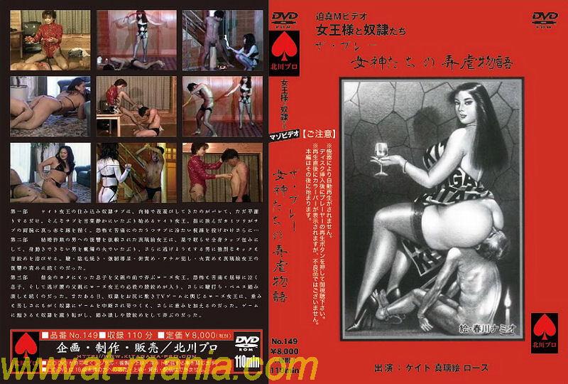 Kitagawa Pro No.149 The Play Goddess's Abusive Word.