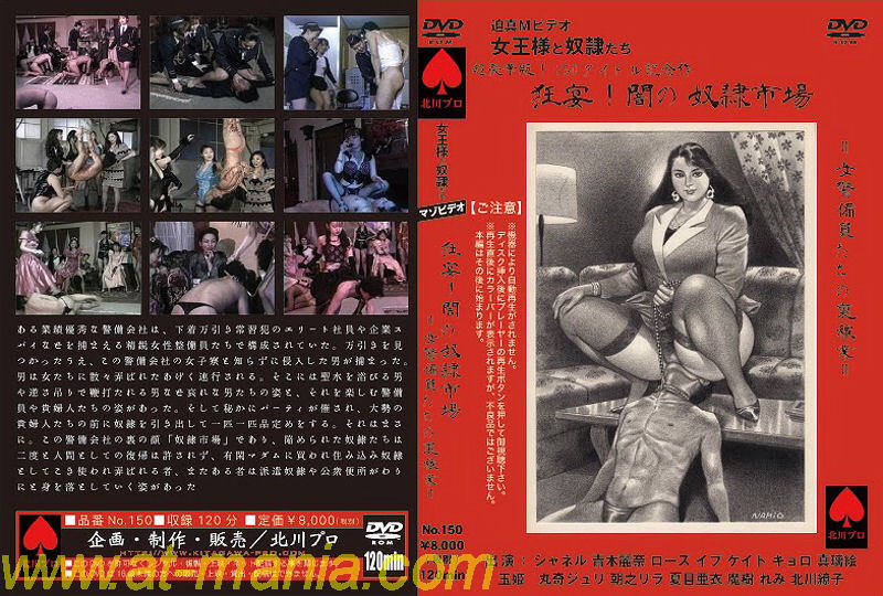 Kitagawa Pro No.150 Mad Feast! Dark Market Women Security Guards.