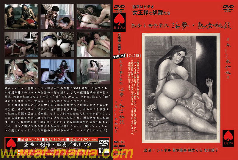 Kitagawa Pro No.151 Horny Milf Secret Secret Service Mature Female & Golden Aqueduct.