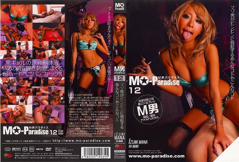 MXPA-012 Mo-Paradise 12 Masochism for a man that erects in Bing Bin and such Koto.