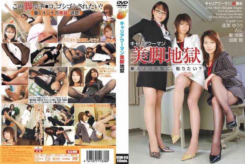NFDM-016 Career woman legs hell.