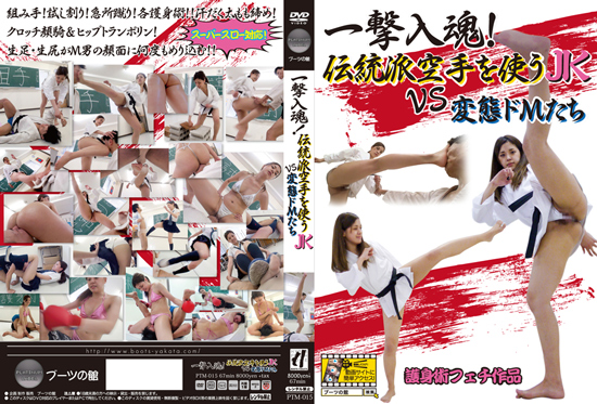 PTM-015 Boots Yakata.A blow story! JK VS transformation M with traditional school karate.