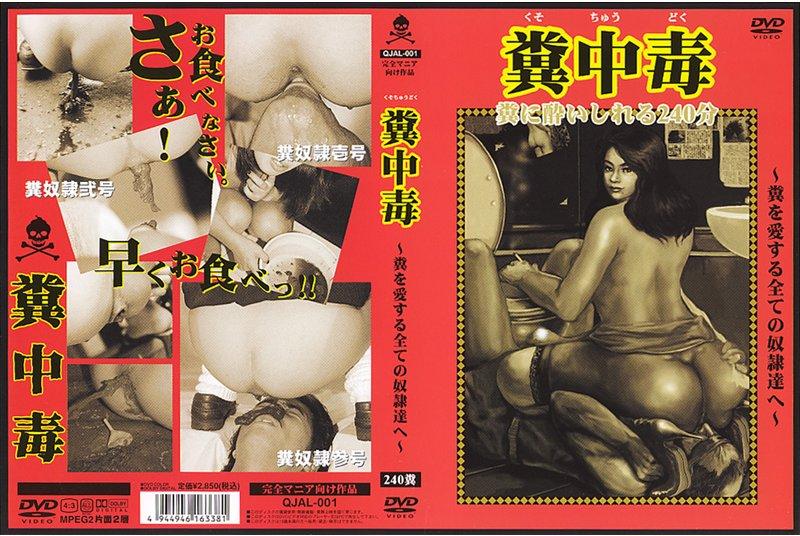 QJAL-001 Kitagawa Pro