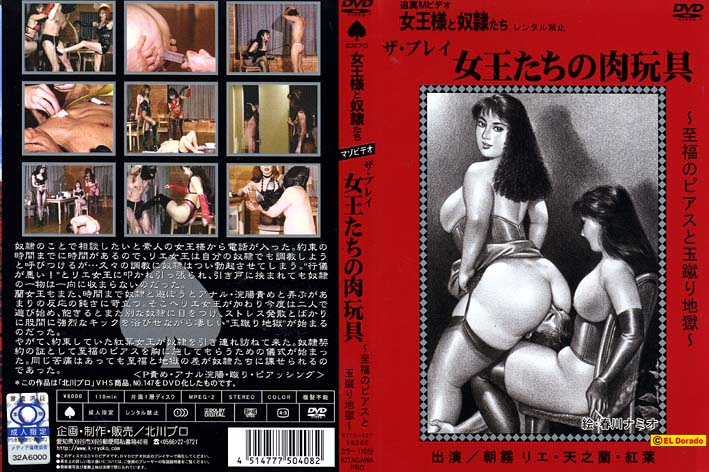 Kitagawa Pro No.147 The Play Queen's Meat Toy Blissful Piercing And Ball.