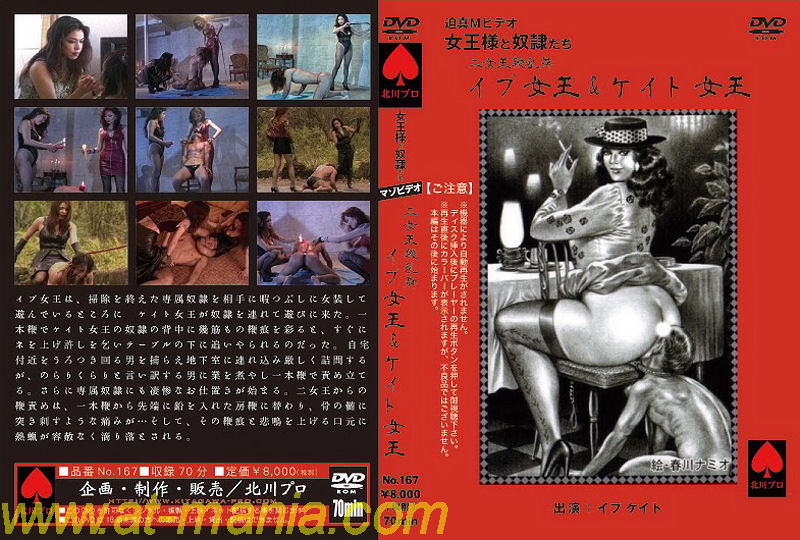 Kitagawa pro No.167 Queen Eve & Two Queen Whip Rancer.