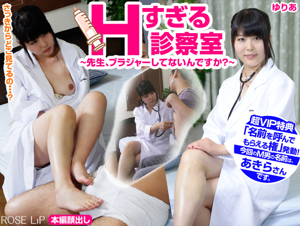 RL-0921 Do you have a brassiere? Doctor, Doctor, do not you brassiere?