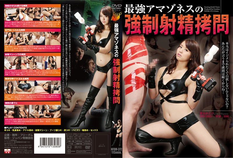 NFDM-372 Ejaculation play of the strongest Amazonesses.