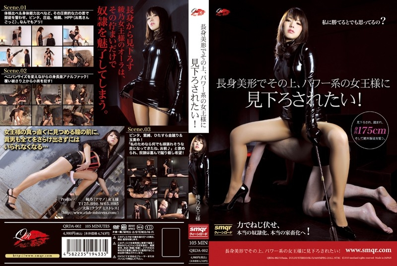 QRDA-002 Moreover, I want to be overlooked by the Queen of power system! Dear Queen Ayano