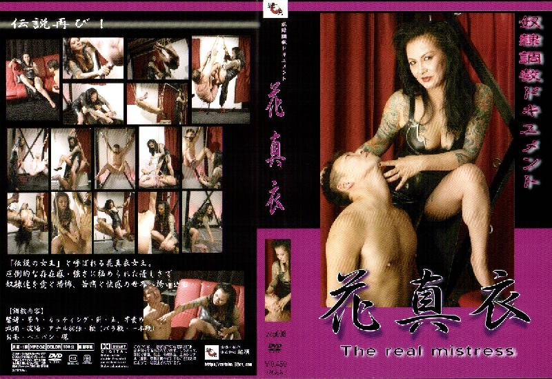 ZCP-008 Slavery training document Hanabi.