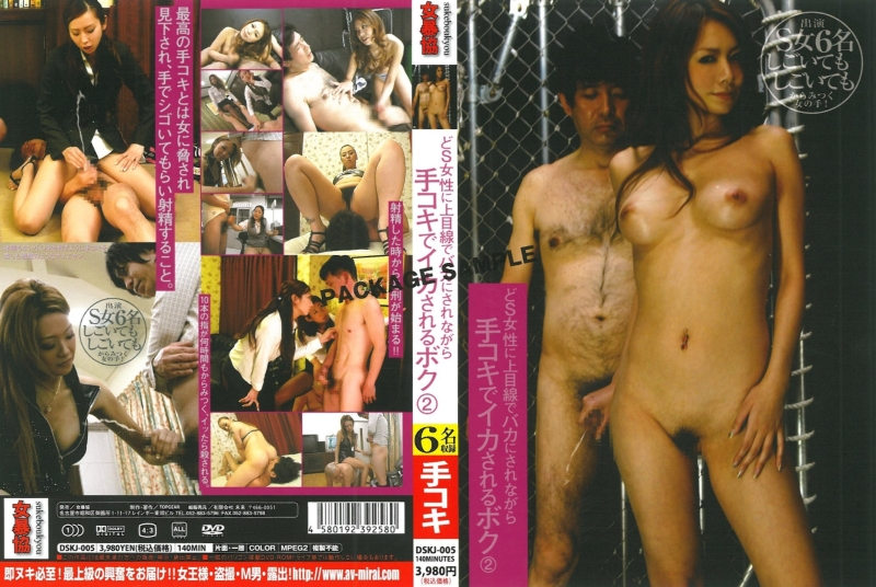 DSKJ-005 It is being stingy with handjob while being made stupid with female upper eyes Boku 2.